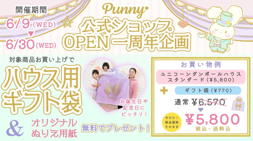 http://【punny公式ショップオープン1周年】キャンペーン開催のお知らせ